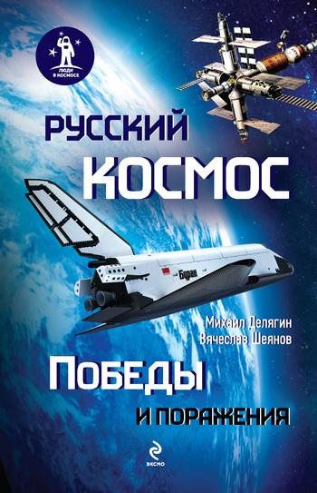 Скачать книгу Вячеслав Владимирович Шеянов, Русский космос: Победы и поражения