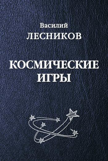 интригующее повествование в книге Василий Сергеевич Лесников