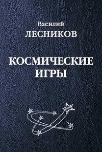 Лесников, Василий Сергеевич  - Космические игры (сборник)
