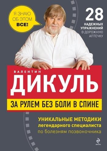 Валентин Дикуль - За рулем без боли в спине