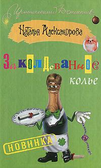 Скачать книгу Наталья Александрова, Заколдованное колье