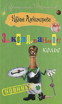 Александрова, Наталья  - Заколдованное колье