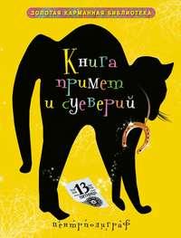 Отсутствует - Книга примет и суеверий