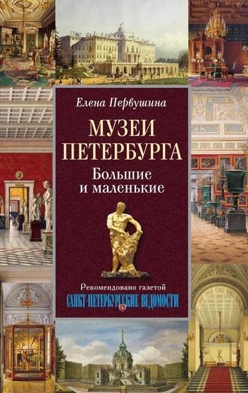Елена Первушина Музеи Петербурга. Большие и маленькие