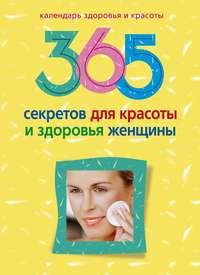 Отсутствует - 365 секретов для красоты и здоровья женщины