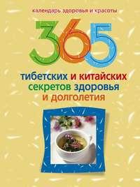 - 365 тибетских и китайских секретов здоровья и долголетия