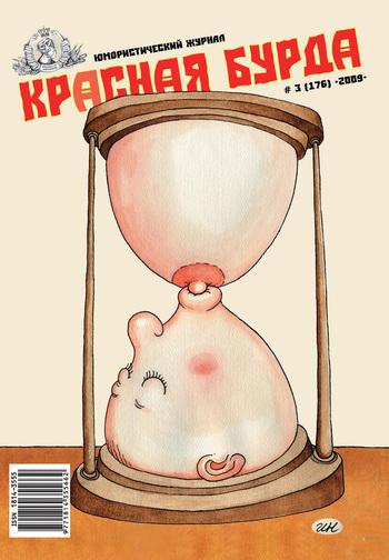 Красная бурда. Юмористический журнал №3 (176) 2009