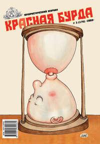 Отсутствует - Красная бурда. Юмористический журнал №3 (176) 2009