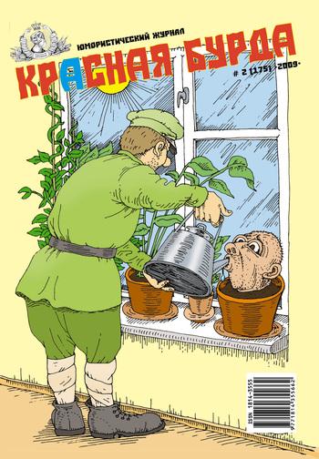 Красная бурда. Юмористический журнал №2 (175) 2009