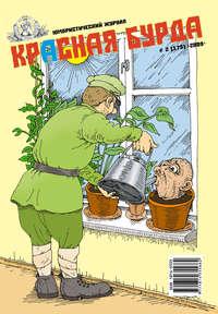 Отсутствует - Красная бурда. Юмористический журнал №2 (175) 2009