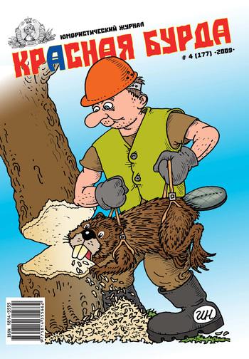 Отсутствует Красная бурда. Юмористический журнал №4 (177) 2009