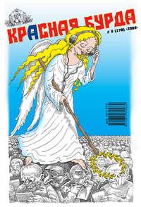 Отсутствует - Красная бурда. Юмористический журнал №5 (178) 2009