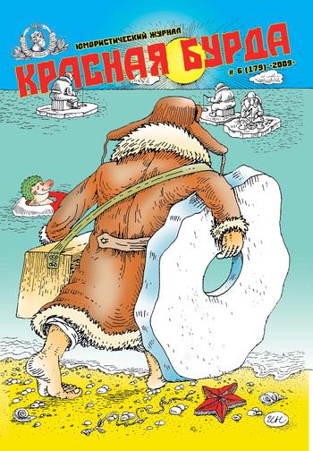 Красная бурда. Юмористический журнал №6 (179) 2009