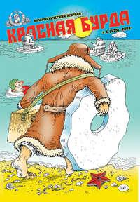 Отсутствует - Красная бурда. Юмористический журнал №6 (179) 2009