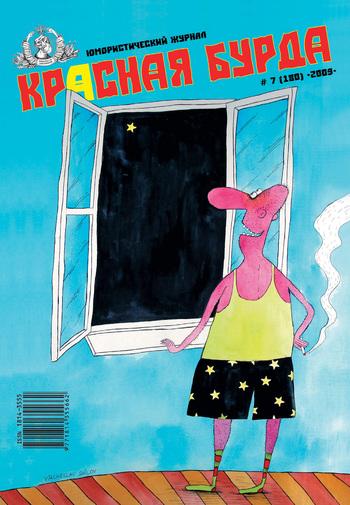 Отсутствует Красная бурда. Юмористический журнал №7 (180) 2009