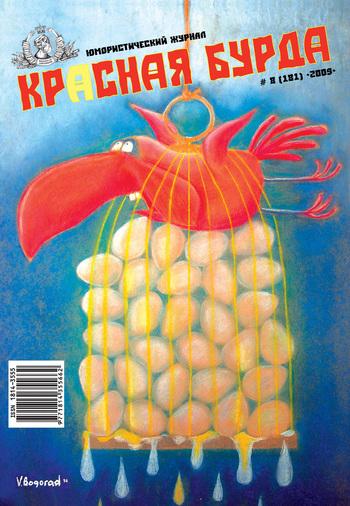 Отсутствует Красная бурда. Юмористический журнал №8 (181) 2009