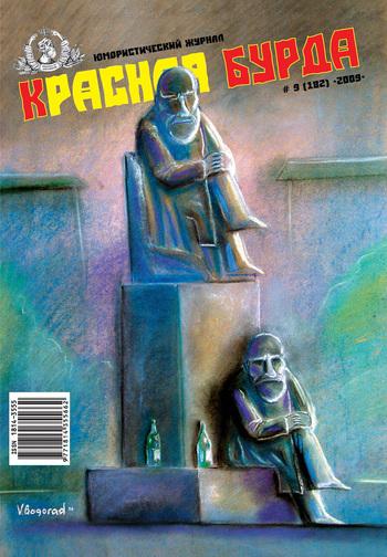 Красная бурда. Юмористический журнал №9 (182) 2009 от ЛитРес