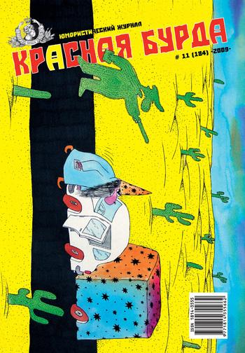 Красная бурда. Юмористический журнал №11 (184) 2009