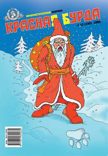 Отсутствует Красная бурда. Юмористический журнал №12 (185) 2009 ид бурда журнал новый дом 06 2015