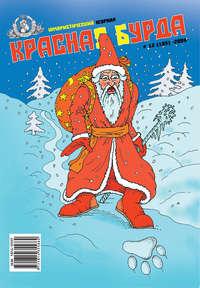 Отсутствует - Красная бурда. Юмористический журнал №12 (185) 2009