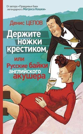Скачать книгу Денис Цепов, Держите ножки крестиком, или Русские байки английского акушера