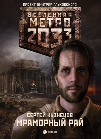Сергей Кузнецов Мраморный рай калашников тимофей метро 2033 изнанка мира