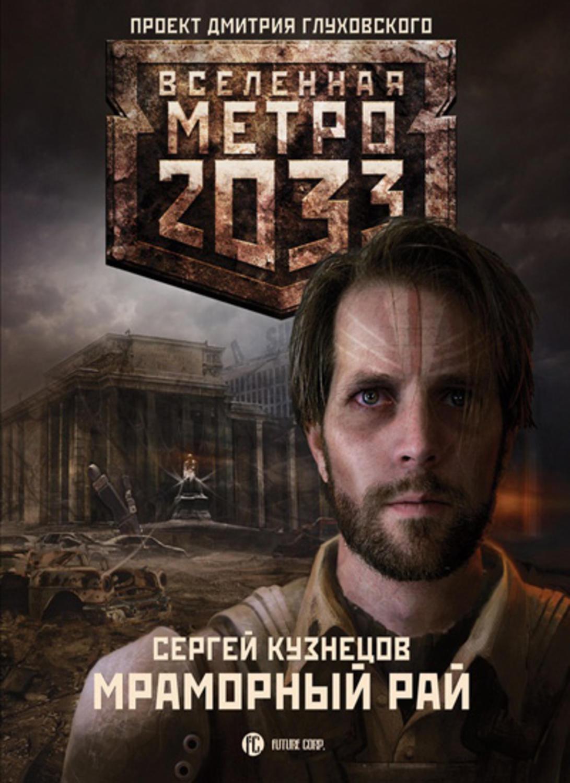 Метро 2033 мраморный рай скачать книгу