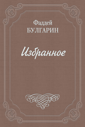 Фаддей Булгарин Письмо к И. И. Глазунову фирму действующую в европе