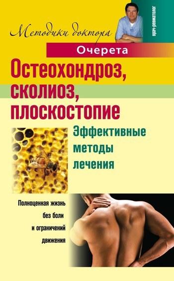 Упражнения по Бубновскому при шейном остеохондрозе