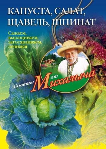 Капуста, салат, щавель, шпинат. Сажаем, выращиваем, заготавливаем, лечимся