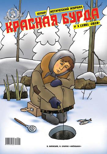 Красная бурда. Юмористический журнал №1 (186) 2010