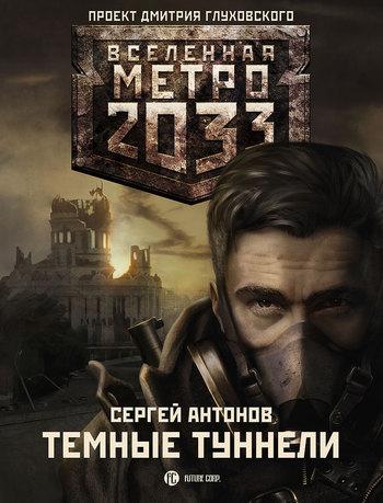 Сергей Антонов Темные туннели сергей семенов метро 2033 о чем молчат выжившие сборник