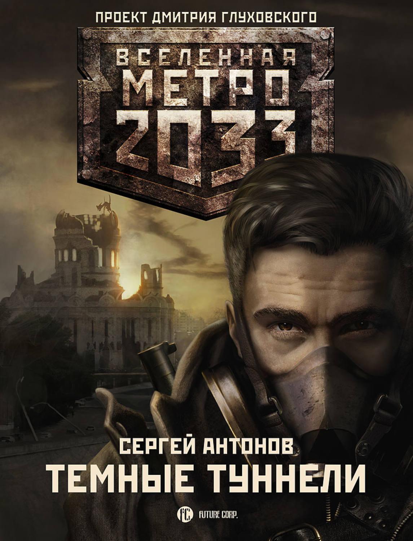 Антонов в интересах революции скачать fb2