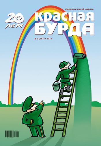 Красная бурда. Юмористический журнал №2 (187) 2010