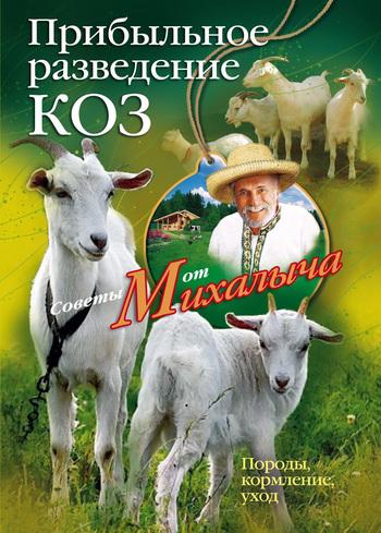 Николай Звонарев Прибыльное разведение коз. Породы, кормление, уход породы коз молочного направления