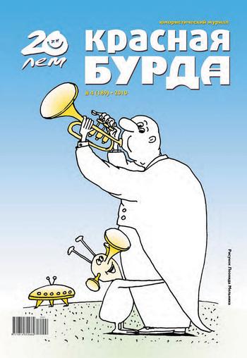 Красная бурда. Юмористический журнал №4 (189) 2010
