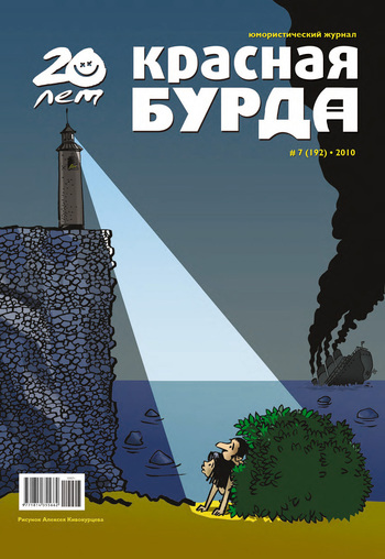 Красная бурда. Юмористический журнал №7 (192) 2010