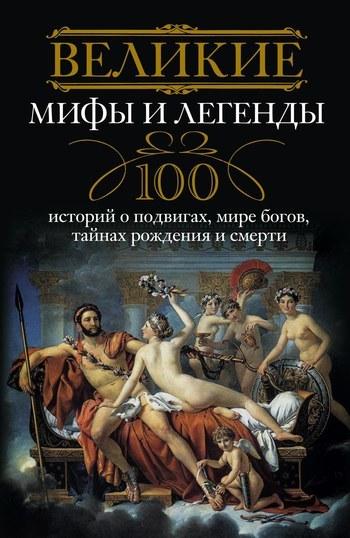 Великие мифы и легенды. 100 историй о подвигах, мире богов, тайнах рождения и смерти развивается романтически и возвышенно