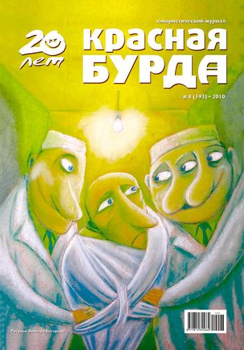 Красная бурда. Юмористический журнал №8 (193) 2010