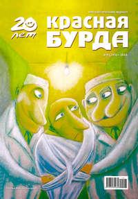 - Красная бурда. Юмористический журнал №8 (193) 2010