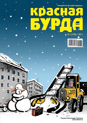 Отсутствует Красная бурда. Юмористический журнал №1 (198) 2011