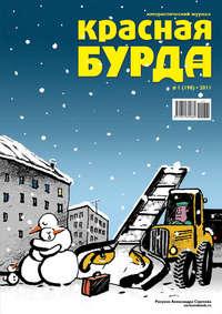 Отсутствует - Красная бурда. Юмористический журнал №1 (198) 2011