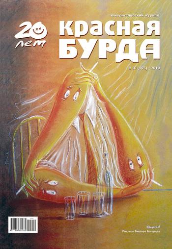Отсутствует Красная бурда. Юмористический журнал №10 (195) 2010 ид бурда журнал новый дом 06 2015