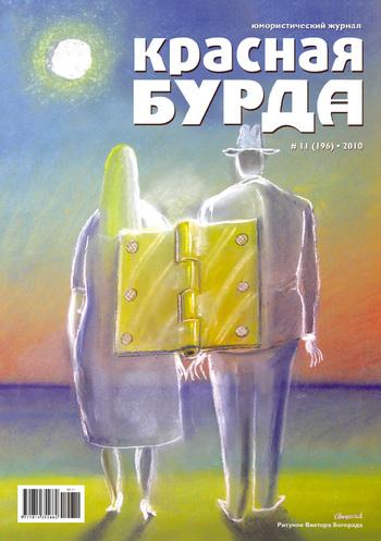 Красная бурда. Юмористический журнал №11 (196) 2010