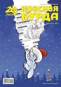 - Красная бурда. Юмористический журнал &#847012 (197) 2010