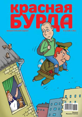 Отсутствует Красная бурда. Юмористический журнал №2 (199) 2011