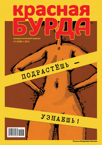 Отсутствует Красная бурда. Юмористический журнал №3 (200) 2011 подать объявления новые трубы