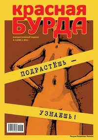 Отсутствует - Красная бурда. Юмористический журнал  (200) 2011