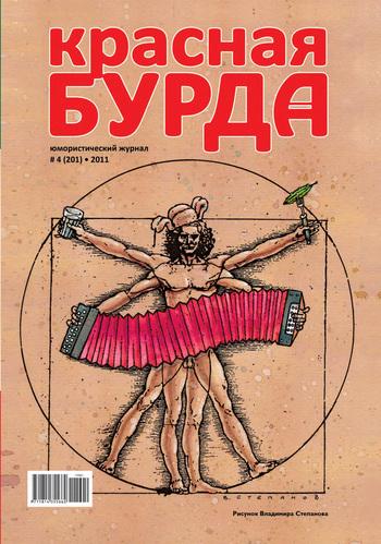 Отсутствует Красная бурда. Юмористический журнал №4 (201) 2011