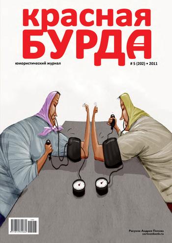 Отсутствует Красная бурда. Юмористический журнал №5 (202) 2011